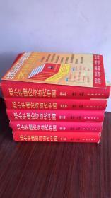 邓小平理论与当代中国(全五卷)  送本小册子   参考图片