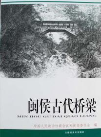 闽侯古代桥梁