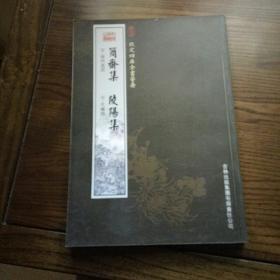 简斋集·陵阳集