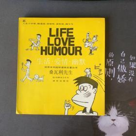 """桑瓦利先生:""""生活·爱情·幽默""""世界系列连环漫画名著丛书"""