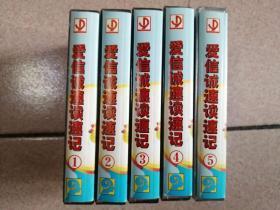 爱信诚速读速记(磁带1-5本、第一辑走进爱信成、第二辑基本功训练、第四辑培训记录手册、测试材料50期)合售