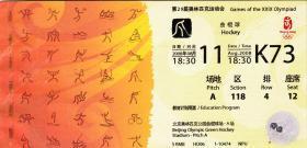 北京2008年第29届奥运会门票(曲棍球)
