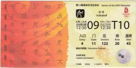 北京2008年第29届奥运会门票(排球)