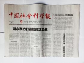 中国社会科学报,2020年4月7日