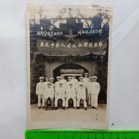 1951年  北京市人民政府公安局西郊分局第四派出所全体同志合影   庆祝国庆节