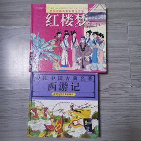 彩图中国古典名著