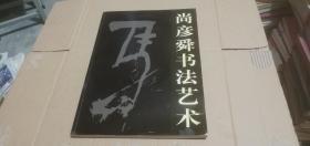 尚彦舜书法艺术 (尚彦舜毛笔签名钤印)