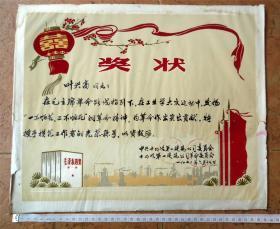 文革收藏1903-1972年十四冶贴绒学大庆模范工作者老三篇特大奖状