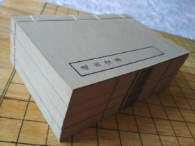 通志堂集(全套四册齐)玉扣纸,长20//宽13,2//厚6,5公分。