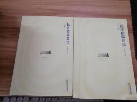 民法债编总论(上下)