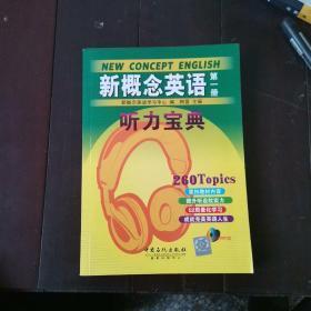 新概念英语听力宝典1