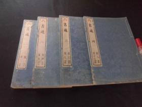 和刻 六书通(集古印篆)四卷四册全 安永四年(1775年)包邮