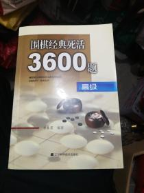 【高级】围棋经典死活3600题