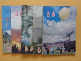 1975年 《气象》(第1.2.3.4.5期)【1是创刋号】【5本合卖】