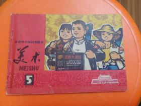 北京市小学课本  美术