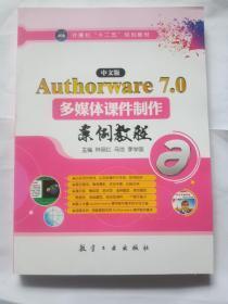 中文版Authorware 7.0多媒体课件制作案例教程