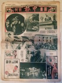 1934年《申报图画特刊》第73期(报人史量才遭暗杀情形,市长吴铁城亲验)