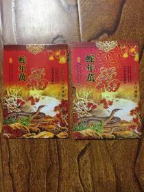 蛇年万福(中国小钱币珍藏册)