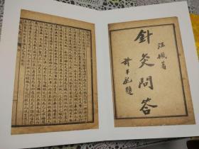《针灸问答》  手工精心装裱册页(五册)      精美、实用、方便,易保存。赠送《针灸问对》1959年上海科技出版社竖印繁体本一册。