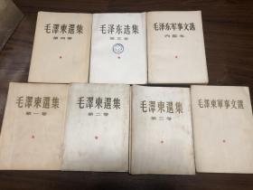 毛选毛泽东选集(七卷全)