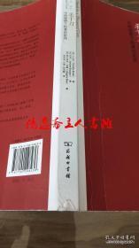 杀千刀:中西视野下的凌迟处死(2013年1版1印,实物拍摄,品相自鉴)