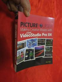 Picture Yourself Making Creative Movies with Corel VideoStudio Pro X4   (16开)  【详见图】