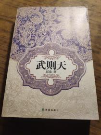 汉语小说经典大系:武则天