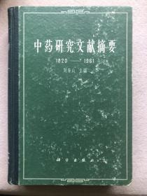 中药研究文献摘要1820-1961