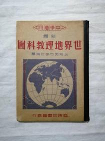 1947年《世界地理教科图》,一本极具史料价值的地图,难得的好品相