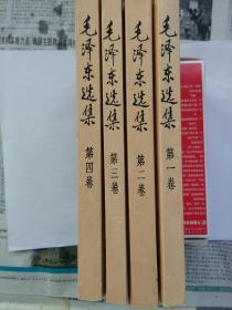 毛泽东选集(四卷全)