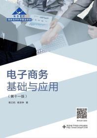 电子商务基础与应用(第十一版)
