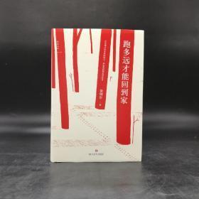 【好书不漏】70后首位茅盾文学奖得主 徐则臣签名《跑多远才能回到家》(精装,一版一印) 包邮(不含新疆、西藏)