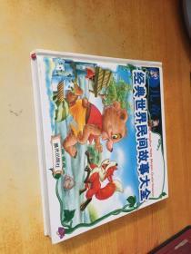 儿童经典世界民间故事大全(精装)