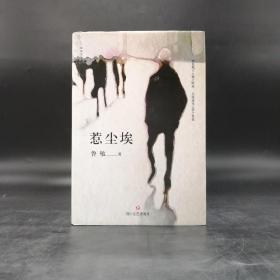 【好书不漏】鲁敏签名《惹尘埃》(精装,一版一印)  包邮(不含新疆、西藏)