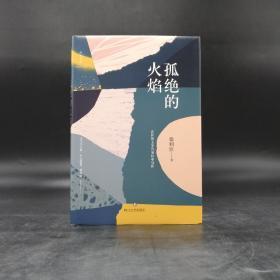 【好书不漏】70后首位茅盾文学奖得主 徐则臣签名《孤绝的火焰:在世界文学的坐标中写作》(精装,一版一印)