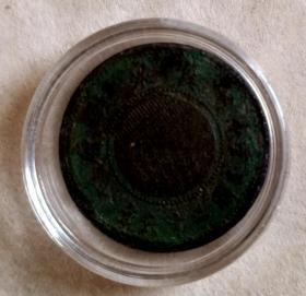 民国二十六年26年(1937年)冀东政府5分五分硬币。保真一万年。