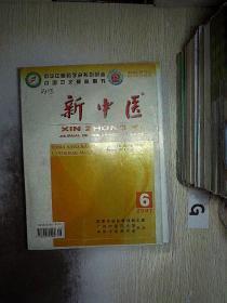 新中医 2007 6.