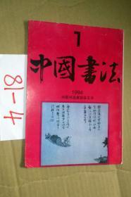 中国书法 1994.1