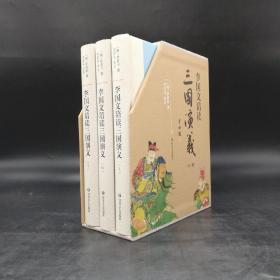 典藏版 李国文先生签名钤印 《李国文陪读三国演义》(精装一版一印,套装3册附函套,函套头脚为布质。赠特制藏书票风格书签 1 套 3 张)
