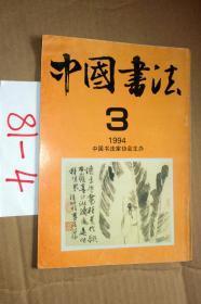 中国书法1994.3