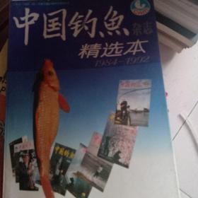 中国钓鱼杂志   精选本。