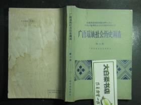 广西瑶族社会历史调查 第六册(46538)