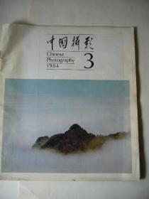 中国摄影 1984年第三期