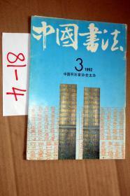 中国书法 1992.3