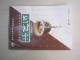 茶艺师:基础知识