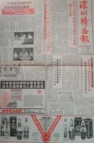 深圳特区报1985年5月2日