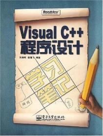 Visual C++程序设计学习笔记