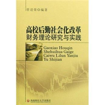 高校后勤社会化改革财务理论研究与实践