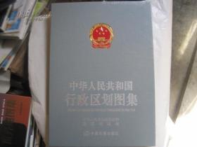 中华人民共和国行政区划图集 【8开 布面精装本】
