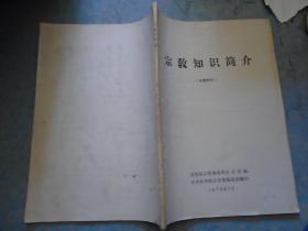 《宗教知识简介》中共齐齐哈尔市统战部翻印 1979年7月印 私藏 书品如图